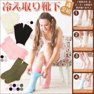 冷え取り靴下 裏側シルク編み込み 重ね履き 2足セット