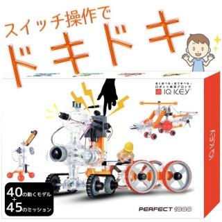 要出典 小学生 誕生日プレゼント ロボット教育ブロック IQ KEY PERFECT1000