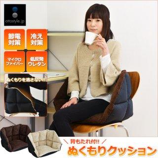 要出典 冷え性 対策 グッズ ottostyle.jp 背もたれ付き低反発ぬくもりクッション あったか座椅子