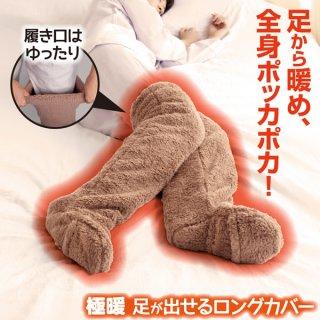 要出典 冷え性 対策 グッズ 極暖 足が出せるロングカバー
