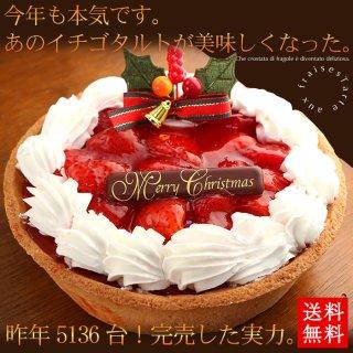 要出典 クリスマスケーキ 通販 おすすめ 人気  イチゴごろごろタルトケーキ5号サイズ