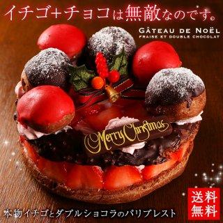 要出典  クリスマスケーキ 通販 おすすめ 人気 チョコレートケーキ イチゴとダブルショコラのパリブレスト5号サイズ