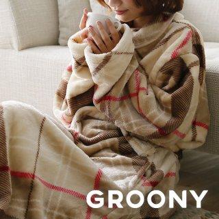要出典 冷え性 対策 グッズ グルーニー 着る毛布