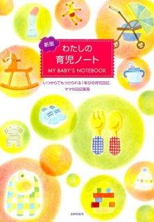 要出典 育児日記 主婦の友社 新版 わたしの育児ノート