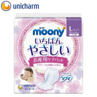 要出典 お産パッド 産褥パッド ムーニー いちばんやさしい お産用ケアパッド