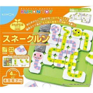 要出典 2歳 3歳 4歳 5歳 知育玩具 くもん出版 スネークルン