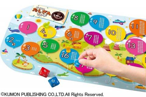 要出典 2歳 3歳 4歳 5歳 知育玩具 くもん出版 サイコロたしざんランド