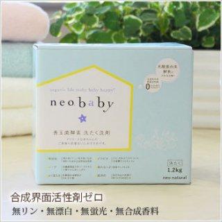 要出典 赤ちゃん洗濯洗剤 ネオベビー 善玉菌酵素 洗たく洗剤