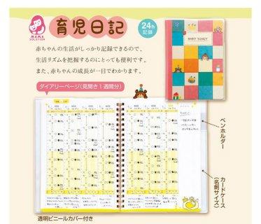 要出典 育児日記帳 銀鳥産業 育児日記 自分にあったスタイルの育児日記