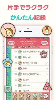要出典 育児日記帳 アプリ 育児記録 ぴよログ 夫婦で共有できる母子手帳アプリ