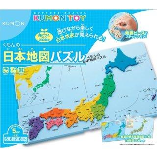 要出典 5歳知育玩具 くもんの日本地図パズル