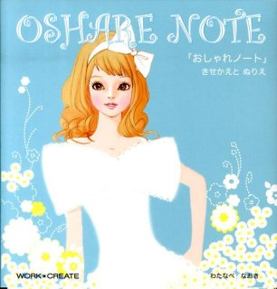 要出典 小学生 女の子 プレゼント コクヨ おしゃれノート