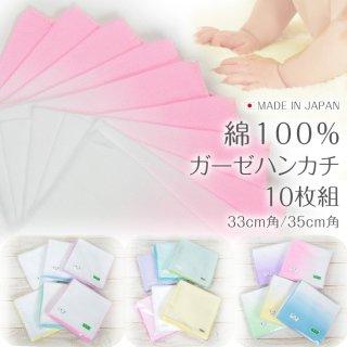 要出典 日本製 綿100% ガーゼハンカチ 10枚組