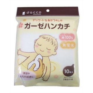 要出典 要出典 赤ちゃん ガーゼ 沐浴 dacco(ダッコ) ガーゼハンカチ