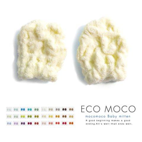 要出典 赤ちゃん ミトン 新生児 手袋 ecomocoエコモコ☆モコモコベビータオルミトン