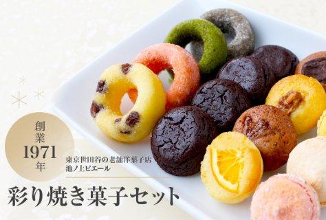 要出典 出産内祝い お菓子 池ノ上ピエール 彩り焼き菓子セット 20個