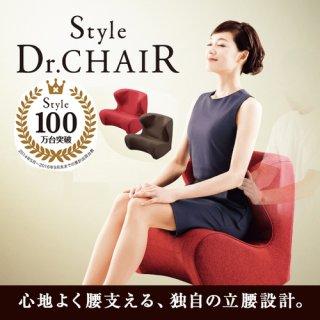 要出典 骨盤矯正椅子 スタイルドクターチェア