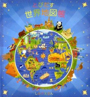 要出典 飛び出す絵本 とびだす世界地図帳 しかけえほん