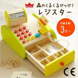 要出典 2歳 3歳 4歳 5歳 知育玩具 エド・インター 森のくるくるピッピ!レジスター