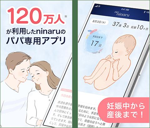 要出典 パパninaru 育児アプリ エバーセンス