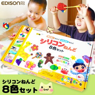 要出典 4歳 5歳 6歳 男の子 クリスマスプレゼント エジソン シリコンねんど 8色+1