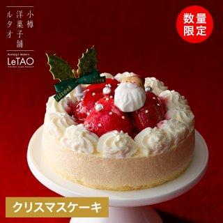 要出典 クリスマスケーキ 通販 おすすめ 人気 ルタオ クリスマスケーキ ペール ノエル 4号