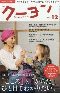 要出典 育児雑誌 月刊クーヨン/クレヨンハウス