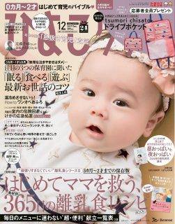 要出典 育児雑誌 ひよこクラブ/ベネッセコーポレーション