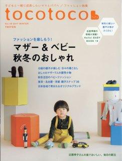 要出典 育児雑誌 トコトコ/第一プログレス