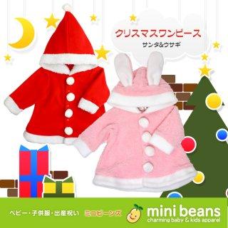 要出典 クリスマス衣装 子供 サンタ ワンピース フード付き