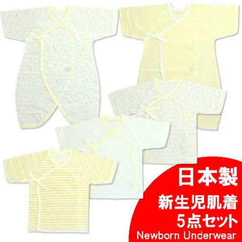 要出典 新生児肌着5点セット クレヨン柄 クリーム 日本製
