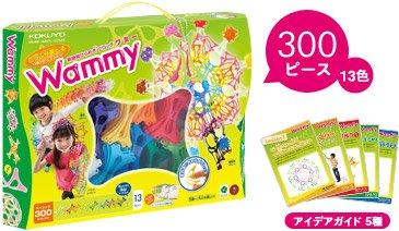 要出典 5歳 おもちゃ コクヨ ワミー ベーシック300
