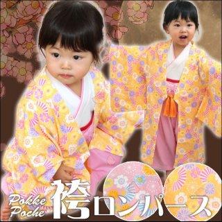 要出典 袴 ロンパース 女の子 ポッケポッシュ 女の子用羽織付き袴ロンパース
