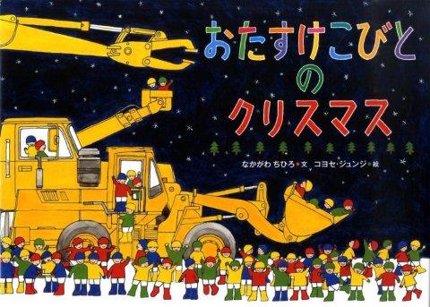 要出典 クリスマス 絵本 おたすけこびとのクリスマス