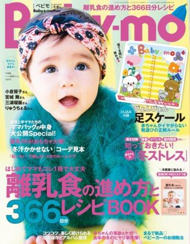要出典 育児雑誌 ベビモ/主婦の友社
