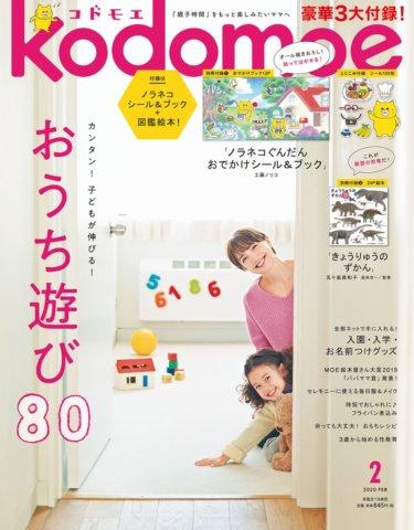 要出典 育児雑誌 コドモエ/白泉社