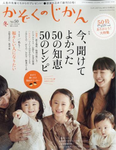 要出典 育児雑誌 かぞくのじかん/婦人之友社