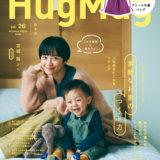 要出典 育児雑誌 ハグマグドット/世界文化社