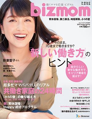 要出典 育児雑誌 bizmom/ベネッセコーポレーション