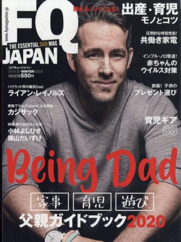 要出典 育児雑誌 FQ JAPAN/アクセスインターナショナル