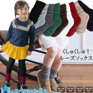 要出典 キッズ 子供 靴下 韓国子供服 くしゅくしゅルーズソックス キッズ 靴下