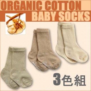 要出典 ベビー靴下 オーガニックコットン ベビーソックス3色組み