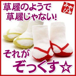 要出典 ベビー靴下 京のみやび ベビーソックス 草履柄 和風靴下 ぞっくす