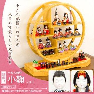 要出典 雛人形 コンパクト ぷりふあ 木目込み雛人形 コンパクト丸窓十五人飾り 小鞠(こまり)