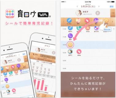 要出典 育ログ WM 育児 アプリ