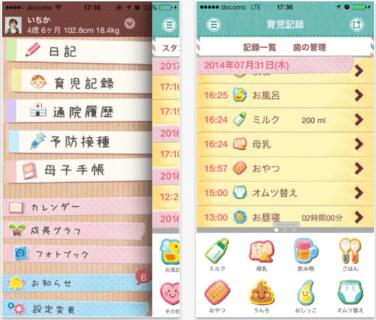 要出典 クイリマ 育児 アプリ