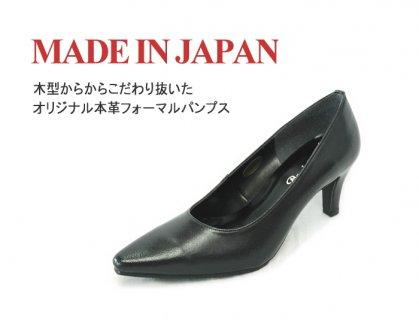 要出典 卒業式用 靴 本革日本製ポインテッドトゥパンプス