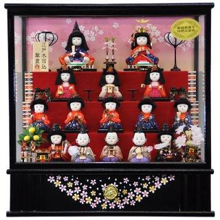 要出典 秀光 翠豊作 十五人木目込みケース入り雛人形