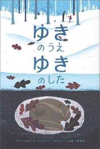 要出典 冬 読み聞かせ 絵本 ゆきのうえ ゆきのした