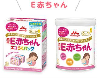 要出典 粉ミルク 赤ちゃん 森永乳業 E赤ちゃん